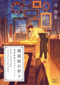 額装師の祈り 奥野夏樹のデザインノート(新潮文庫)