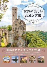 世界の美しいお城と宮殿