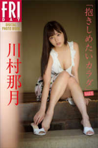 川村那月「抱きしめたいカラダvol.1」 FRIDAYデジタル写真集