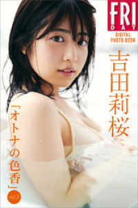 吉田莉桜「オトナの色香vol.2」 FRIDAYデジタル写真集