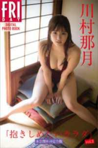 川村那月「抱きしめたいカラダvol.3 未公開カット完全版」 FRIDAYデジタル写真集