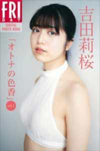 吉田莉桜「オトナの色香vol.1」 FRIDAYデジタル写真集