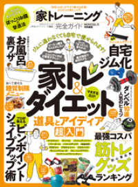 紀伊國屋書店BookWebで買える「100%ムックシリーズ 完全ガイドシリーズ305 家トレーニング完全ガイド」の画像です。価格は785円になります。