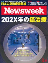 紀伊國屋書店BookWebで買える「ニューズウィーク日本版 2020年 12/8号」の画像です。価格は393円になります。
