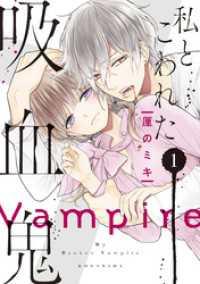 私とこわれた吸血鬼(1) 【電子限定描き下ろしイチャラブ漫画付き】
