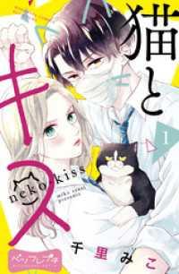 猫とキス ベツフレプチ(1)