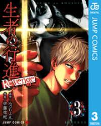 生者の行進 Revenge 3