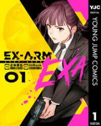 EX-ARM EXA エクスアーム エクサ 1