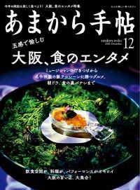 紀伊國屋書店BookWebで買える「あまから手帖 2020年12月号 五感で愉しむ 大阪、食のエンタメ」の画像です。価格は765円になります。