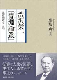 渋沢栄一「青淵論叢」 道徳経済合一説