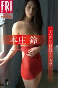 本庄 鈴「二人きり官能トリップ」 FRIDAYデジタル写真集