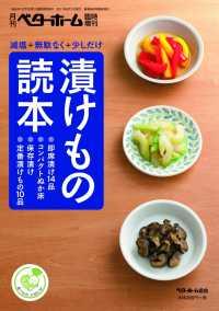 紀伊國屋書店BookWebで買える「減塩+無駄なく+少しだけ 漬けもの読本」の画像です。価格は251円になります。