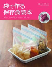 紀伊國屋書店BookWebで買える「袋で作る保存食読本」の画像です。価格は367円になります。