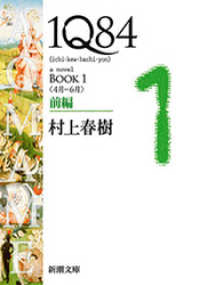 1Q84―BOOK1〈4月-6月〉前編―