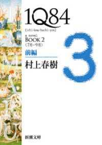 1Q84―BOOK2〈7月-9月〉前編―