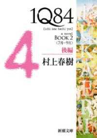 1Q84―BOOK2〈7月-9月〉後編―