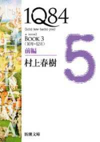 1Q84―BOOK3〈10月-12月〉前編―