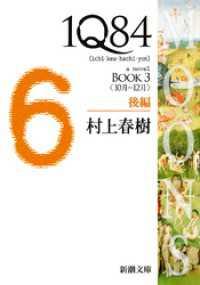 1Q84―BOOK3〈10月-12月〉後編―