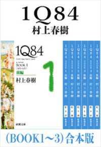 1Q84(BOOK1~3)合本版