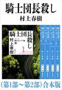 騎士団長殺し(第1部~第2部)合本版(新潮文庫)