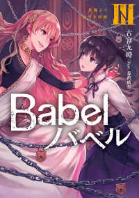 Babel III 鳥籠より出ずる妖姫