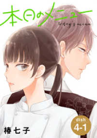 本日のメニュー[1話売り] story04-1