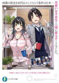 両親の借金を肩代わりしてもらう条件は日本一可愛い女子高生と一緒に暮らすことでした