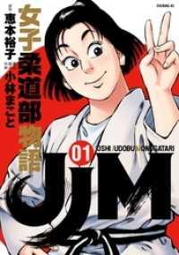 JJM 女子柔道部物語 9巻セット