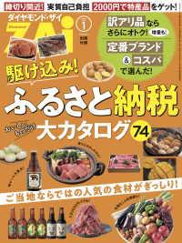 紀伊國屋書店BookWebで買える「駆け込み!ふるさと納税大カタログ74」の画像です。価格は324円になります。