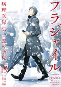 フラジャイル 病理医岸京一郎の所見(19)