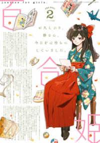 コミック百合姫 2021年2月号[雑誌]