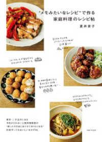 高野豆腐の煮物 レシピ 人気の画像