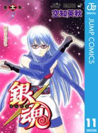 銀魂 モノクロ版 11~20巻セット