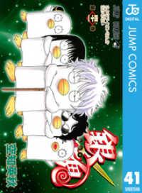 銀魂 モノクロ版 41~50巻セット