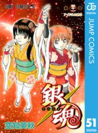 銀魂 モノクロ版51~60巻セット