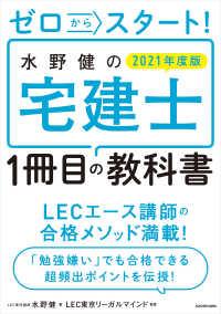 ゼロからスタート! 水野健の宅建士1冊目の教科書 2021年度版