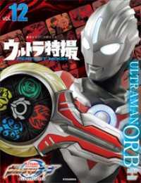 ウルトラ特撮PERFECT MOOK vol.12 ウルトラマンオーブ
