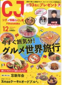 紀伊國屋書店BookWebで買える「シティ情報ふくしま 2020年12月号」の画像です。価格は450円になります。
