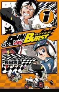 RUN day BURST 全8巻セット