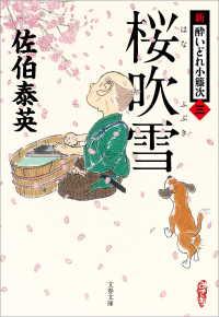 桜吹雪 新・酔いどれ小籐次(三)
