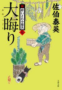 大晦り 新・酔いどれ小籐次(七)