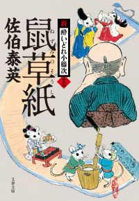 鼠草紙 新・酔いどれ小籐次(十三)