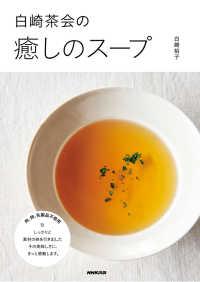 白崎茶会の癒しのスープ