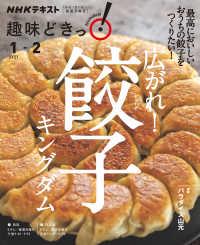 NHK 趣味どきっ!(月曜) 広がれ! 餃子キングダム2021年1月?2月
