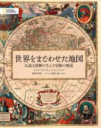 伝説と誤解が生んだ冒険の物語の画像