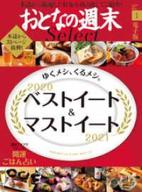 紀伊國屋書店BookWebで買える「おとなの週末セレクト「2020ベストイート&開運ごはん」〈2021年1月号〉」の画像です。価格は353円になります。