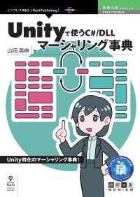 Unityで使うC#/DLLマーシャリング事典