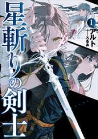 星斬りの剣士 1