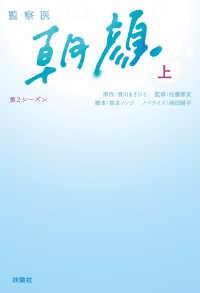 監察医 朝顔 第2シーズン(上)