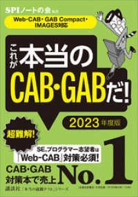 【Web-CAB・GAB Compact・IMAGES対応】 これが本当のCAB